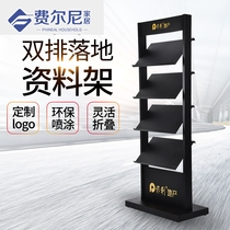 Data rack floor display rack high-end newspaper rack magazine rack property floor plan display rack metal brochure rack