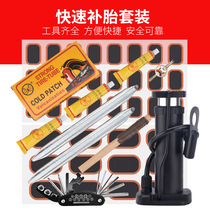 Bicycle tire repair film mountain battery electric motorcycle tire inner tube tool set glue cold fill artifact
