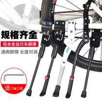 Bicycle foot support children mountain bike universal parking bracket support tripod ladder station frame accessories Daquan