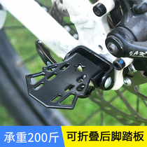 Bicycle rear seat pedals Mountain Bike electric Universal Children folding rear wheel manned foot accessories Daquan