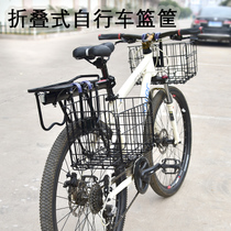 Bicycle basket folding basket mountain bike after the shelf CAR frame hanging universal basket accessories Daquan