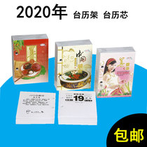 Taiwan calendar 2020 two-hole 64k rat year notepad desktop creative table calendar pieces can be hand-teared old-fashioned small calendar ins wind simple office business with base table calendar custom advertising
