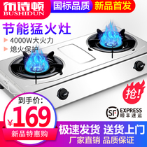 Bussington gas stove Home natural gas stainless steel double-burner desktop liquefied gas stove fire eyes stove