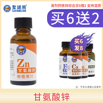 Sanno bear glycine zinc children rehydration baby zinc deficiency infant liquid zinc calcium iron zinc drops oral 30ml