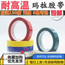 Transparent red yellow blue and green color Mara cattle unmarked tape PET transformer insulation high temperature polyester film new.