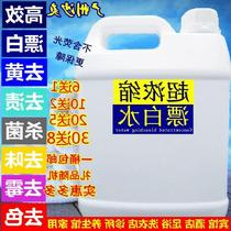Ultra-concentrated bleach household bleach white clothing to yellow whitening to stain disinfection hotel dedicated.
