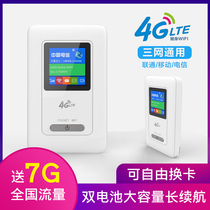 Portable mobile wifi card router telecom Unicom car portable mifi3g4g wireless router all Netcom notebook hot spot artifact 4G internet card to internet treasure