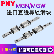 PNY imported miniature MGW linear rail MGM 9C7C12C15C7H9H12H15H slider slider silver.