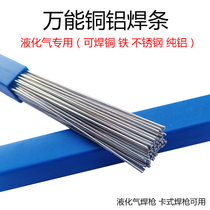 Multi-functional low-temperature copper aluminum universal wire stainless steel iron liquefied gas welding gun dedicated 2.0mm all-round welding rod