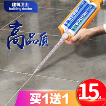 Beauty seam agent tile floor tile special waterproof caulk grout home bathroom waterproof mildew US joint construction tools