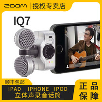ZOOM iQ7 IPAD IPHONE IPOD dedicated stereo recording microphone no need to drive