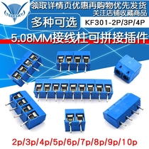 KF301-2P 3P 4P bit terminal block PCB Terminal Block 5 08MM terminal block can be spliced with large current plug-in