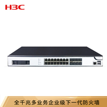 Hua san (H3C) F100-A-G2 16 electric port s8 optical mouth full gigabit multi-service enterprise-class firewall with machine volume 800 including tickets