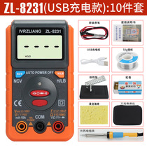 Anti-burning digital meter automatic intelligent high-precision all-in-one meter electrician maintenance without shifting the home table.