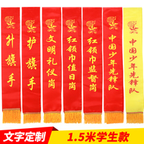 Primary school etiquette with a welcome with the Young Pioneers flag hand flag hand ribbon red scarf supervision gang can be customized