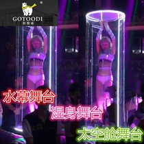 Essen Bar Point Stage Wet Body Dance Stage Space Capsule Point Stage Gogo Stage Water Curtain Point Platform