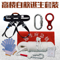 Wanbao family fire light safety rope emergency suit high-rise escape rope slow drop high-altitude Sling outdoor