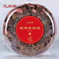 Memories of southern Fujian Tulou forest under the imitation of wild 12 months Fujian Nanjing golden wire Lotus whole dry goods 50 g gift box