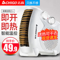 Chi high heater home energy-saving electric heating fan heater student cold and warm dual-use office mini heater