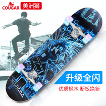 Puma children adult road scrub Street scooter men and women double Alice skateboard Maple four-wheel skateboard beginner