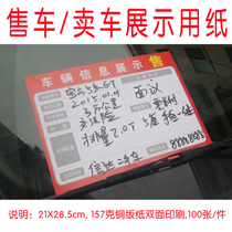 Car sales price display Paper car sales display paper intermediary car dealers paper information display paper Car Price paper