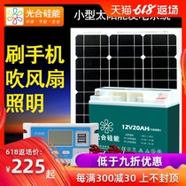 Photosynthetic silicon can household small 30W monocrystalline silicon solar panel 12v photovoltaic household small power generation system