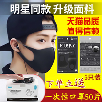 Mask male male Luhan with black sunscreen summer thin section children Star Network red breathable dust UV haze