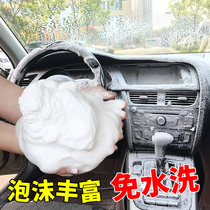 Car interior cleaning agent artifact disposable supplies strong decontamination cleaning multifunction foam car wash solution is not universal