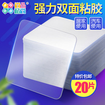 Double-sided paste strong auxiliary paste bathroom tile glue paste glue bathroom suction stickers kitchen stickers