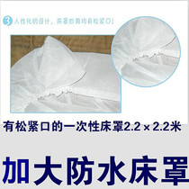 Hotel family universal high-quality composite non-woven disposable increase disposable waterproof bedspread elastic band bed cover