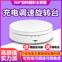 Automatic electric turntable rotating display table speed turntable charging rotating base Taobao shooting turntable still life Taiwan