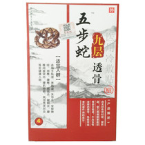 Five steps snake nine layers of bone paste genuine with anti-counterfeiting buy 5 Get 1 buy 10 get 3