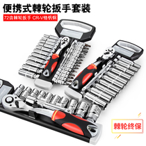 Quick ratchet socket wrench set outer hexagonal socket sleeve universal wrench multifunctional Auto Repair Tool Set