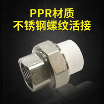 Single shot does not send PPR pipe fittings inside and outside the wire straight direct elbow three-form hot melt threaded joint