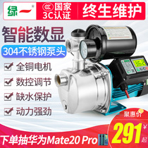 Booster pump home automatic water pressure pump 220V self-priming pump 304 stainless steel high-lift pumps