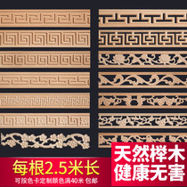 Solid wood line Chinese ceiling TV background wall decorative line flat bar Yin angle top corner line carving line