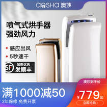 AUSA automatic induction toilet double-sided jet dry mobile phone hand dryer drying mobile phone toilet hand dryer