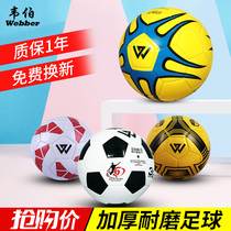 Webb Soccer 3-4-5th child adult male and female wear-resistant training competition high Junior high school pupils with ball