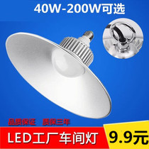 Super bright led factory workshop warehouse lighting high-power led bulb e27 E40 screw high bay light plant lights