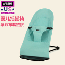 S) full-time father baby rocking chair breathable mesh cotton cloth separate cloth cover link Change cloth cover without bracket