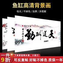 Han BA HD fish tank background painting background stickers self-adhesive word-painting single-sided background paper 3d decorative electrostatic stickers