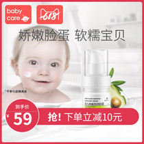 babycare squalane childrens face cream baby Moisturizing Lotion Body Milk Baby Face Cream