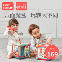 babycare six-sided box 1-3 years old multi-function baby toy shape matching cognitive blocks early education puzzle House
