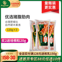 Omelet fried bacon cutlet breakfast barbecue gripe cake pizza baking ingredients pork slices 120g * 3 bags