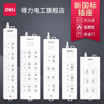 Deli USB socket extension line power plug wiring board drag line multi-function row plug home plug board with wire