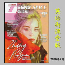 English Street High School Classroom Edition February 2020 Issue 78-121 National High School Student English Challenge Designated Reading Billie Eilish Zhang Ruan High School Students English Reading Journal magazine.
