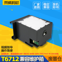 Compatible with Epson EPSON WF-6093 6593 WF-8093 8593 R8590 PX-S7050 M7050F M