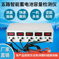Five-way battery capacity detector discharge instrument intelligent 5-way electric car battery test battery pack trim