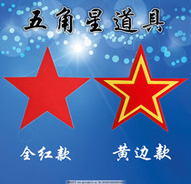 Games admission dance red song Chinese Heart Hand flower kindergarten group gymnastics chorus five-pointed star props