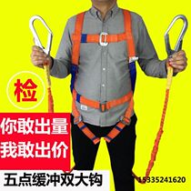 Full body Five-Point High-Altitude safety belt outdoor construction safety belt with Buffer safety rope electrician double hook